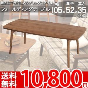 テーブル 折りたたみテーブル ローテーブル 木製 北欧 ミッドセンチュリー TAC-229 az nakane