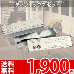 小物入れ ボックス セット 缶 北欧 ミッドセンチュリー カントリー FKO-478 az|nakane