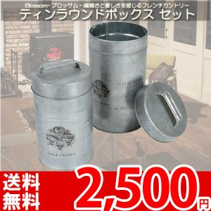 小物入れ ボックス セット 缶 北欧 ミッドセンチュリー カントリー FKO-479 az|nakane