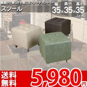 スツール 椅子 チェア ベージュ ブラウン グリーン COL-001 az nakane