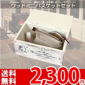 小物入れ ボックス セット 木製 北欧 ミッドセンチュリー カントリー FKO-468 az|nakane