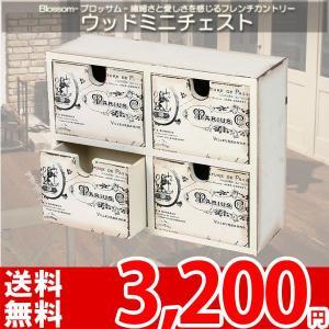 小物入れ ボックス チェスト 木製 北欧 ミッドセンチュリー カントリー FKO-470 az|nakane
