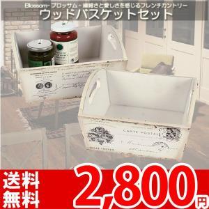 小物入れ ボックス セット 木製 北欧 ミッドセンチュリー カントリー FKO-471 az|nakane