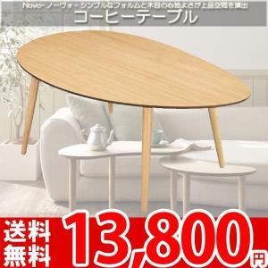 テーブル 木製 おしゃれ ナチュラル NOV-806 az nakane