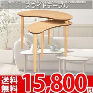 テーブル 木製 スライド ナチュラル NOV-807 az nakane