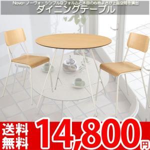 ダイニングテーブル 円形 木製 おしゃれ ナチュラル NOV-802 az nakane