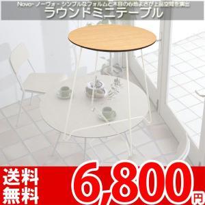 ミニテーブル 木製 おしゃれ ナチュラル NOV-804 az|nakane