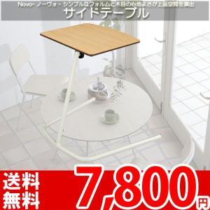 サイドテーブル 木製 おしゃれ ナチュラル NOV-805 az|nakane