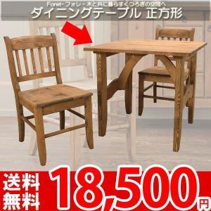 ダイニングテーブル 正方形 木製 北欧 ミッドセンチュリー カントリー CFS-511 az|nakane