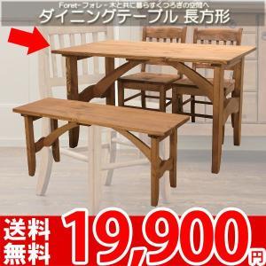 ダイニングテーブル 長方形 木製 北欧 ミッドセンチュリー カントリー CFS-512 az|nakane