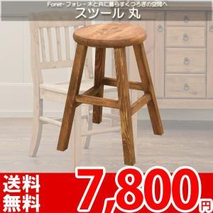 丸スツール 円形 木製 北欧 ミッドセンチュリー カントリー CFS-515 az|nakane