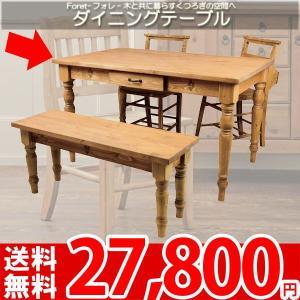 ダイニングテーブル 長方形 木製 北欧 ミッドセンチュリー カントリー CFS-771 az|nakane