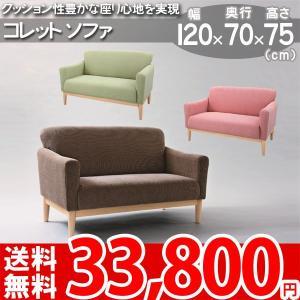 ソファー 2人掛け 桃 ピンク pink GS-550 az nakane