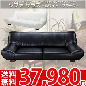 ソファー 人気 2人掛け ロータイプ レザー GS-477 az nakane