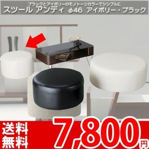 スツール 円形スツール ホワイト ブラック GS-662 az nakane