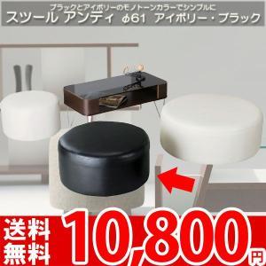 スツール 円形スツール ホワイト ブラック GS-663 az nakane