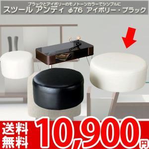 スツール 円形スツール ホワイト ブラック GS-664 az nakane
