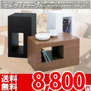 サイドテーブル テーブル ボックス型 CEL-70 az|nakane