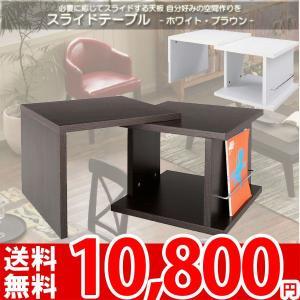 サイドテーブル テーブル スライドテーブル NET-170 az|nakane