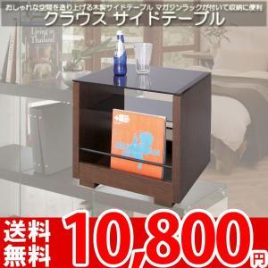 サイドテーブル テーブル ボックス型 NET-601 az|nakane