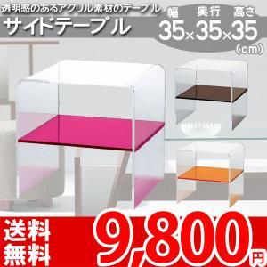 テーブル サイドテーブル アクリル AC-24 az|nakane