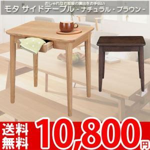 テーブル サイドテーブル 引き出し付 HOT-334 az|nakane