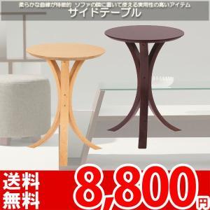 テーブル サイドテーブル 木製 NET-410 az|nakane