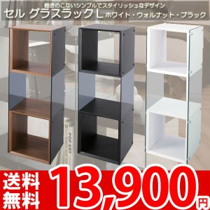ラック カラーボックス 収納棚 CEL-76 az|nakane