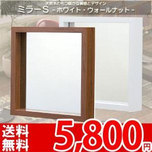 ミラー 壁面収納 木製 ウォールミラー MU-033 az|nakane
