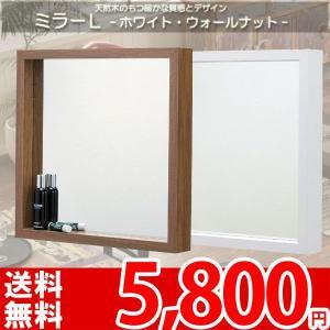 ミラー 壁面収納 木製 ウォールミラー MU-034 az|nakane