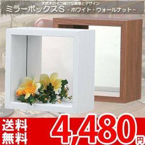 ミラー 壁面収納 木製 ウォールミラー MU-035 az|nakane