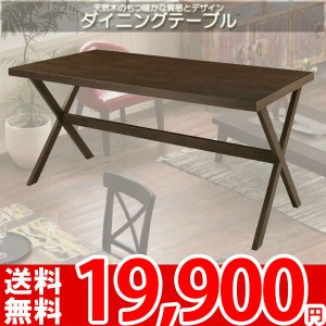 ダイニングテーブル 天然木のダイニングテーブル NET-78 az|nakane