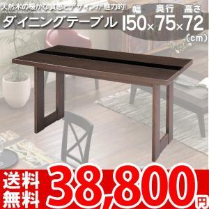 ダイニングテーブル 天然木のダイニングテーブル NET-544 az|nakane