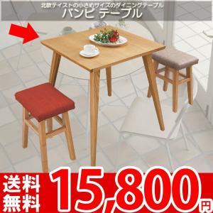 ダイニングテーブル 天然木のダイニングテーブル CL-786 az|nakane