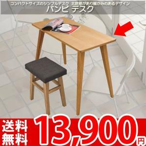 デスク 天然木のデスクテーブル CL-787 az|nakane