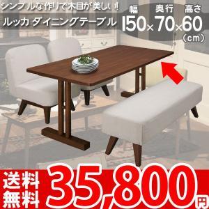 ダイニングテーブル 天然木のダイニングテーブル CL-63 az|nakane