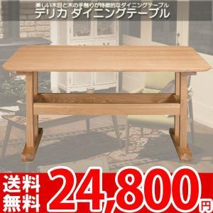 ダイニングテーブル 天然木のダイニングテーブル HOT-456 az|nakane