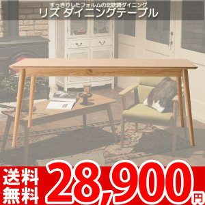 ダイニングテーブル 天然木のダイニングテーブル RTO-883 az|nakane