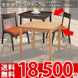 ダイニングテーブル 天然木のダイニングテーブル HOT-332 az|nakane
