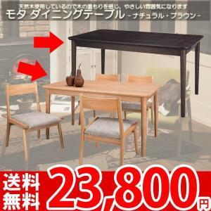 ダイニングテーブル 天然木のダイニングテーブル HOT-333 az|nakane
