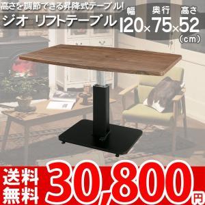 ダイニングテーブル リフトテーブル MIP-52 az|nakane