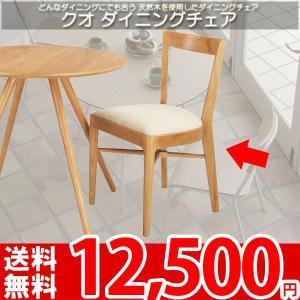 ダイニングチェア ダイニング 椅子 NET-75 az|nakane