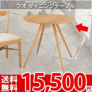 ダイニングテーブル NET-76 az|nakane