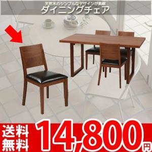 ダイニングチェア ダイニング 椅子 HOC-236 az|nakane