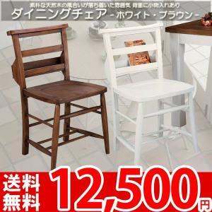 ダイニングチェア ダイニング 椅子 NET-541 az|nakane