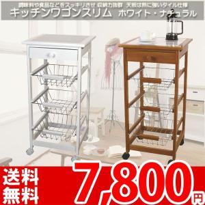 キッチンワゴン 収納ワゴン BLR-205 az|nakane