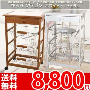 キッチンワゴン 収納ワゴン BLR-206 az|nakane