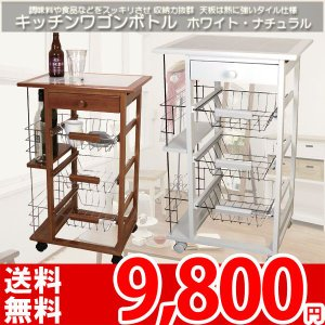 キッチンワゴン 収納ワゴン BLR-207 az|nakane