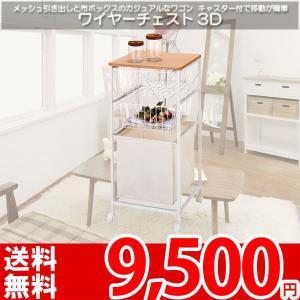 キッチンワゴン 収納ワゴン MIP-291 az|nakane