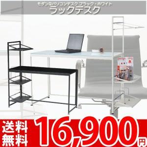 パソコン デスク おしゃれ PT-431 az|nakane